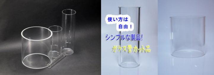 ガラス管切断品